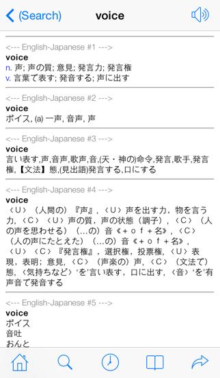 英語-日本語 クイック辞書のおすすめ画像2