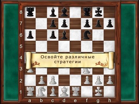 Игра Шах и мат - Великолепная программа, обучающая шахматам, для детей и всей семьи