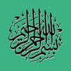 Kuran-i Kerim