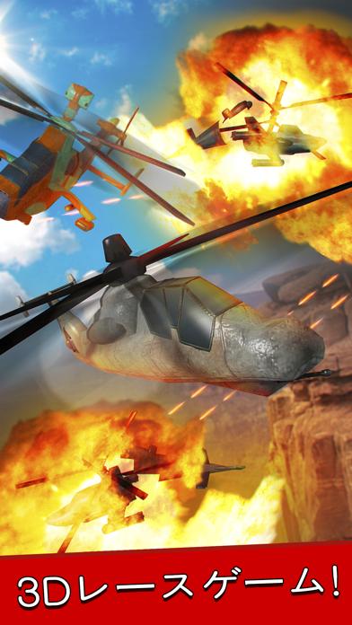 軍事 ガンシップ 戦闘 ヘリコプター 戦争 シミュレーション ゲーム 無料のおすすめ画像1