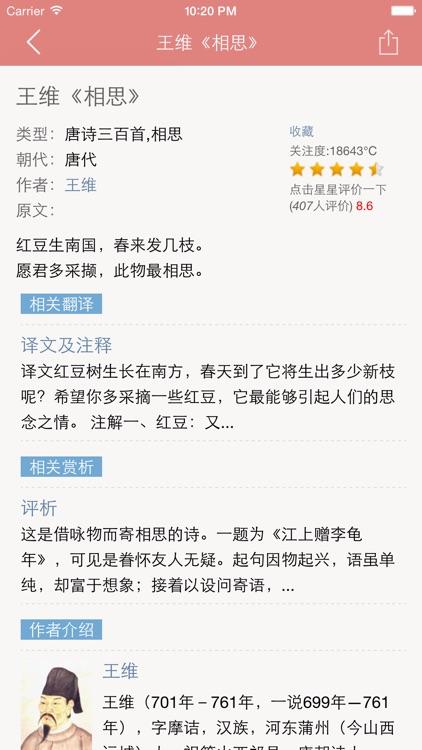古诗文大全 - 经典古诗文原文翻译鉴赏大全 screenshot-4