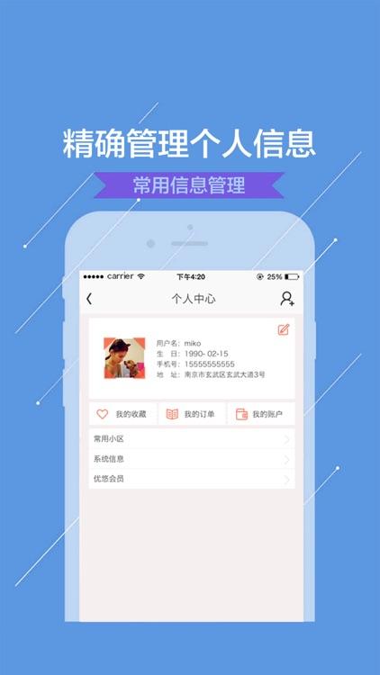优悠生活(商家版) screenshot-3