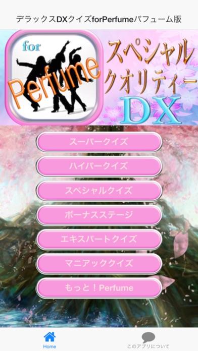 点击获取デラックスDXクイズforPerfumeパフューム版
