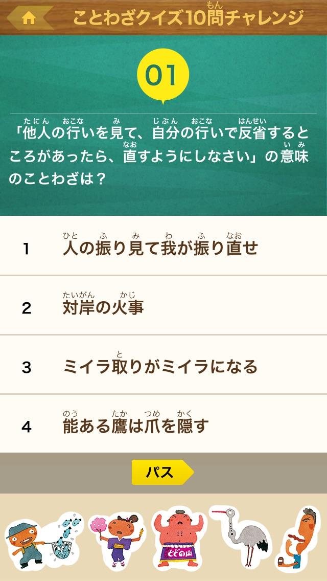 ことわざをおぼえる辞典【旺文社】 screenshot1