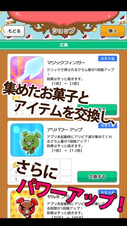 放置系お菓子クリッカー 【サクっと!アリビア】 screenshot-4