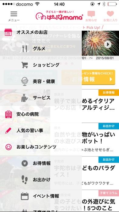 ぱーぷるmama+紹介画像2