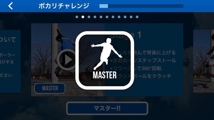 ポカリチャレンジ クールにフリースタイルフットボール screenshot-4