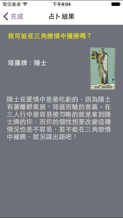 魔法塔羅牌占卜機 screenshot-4