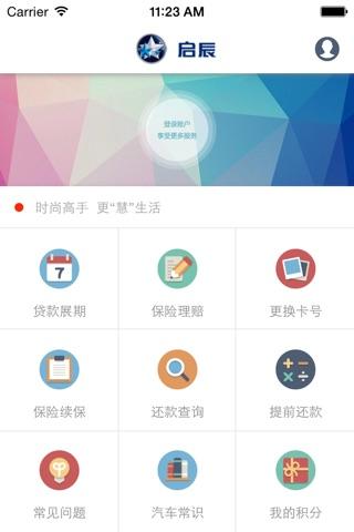 Screenshot of 启辰金融