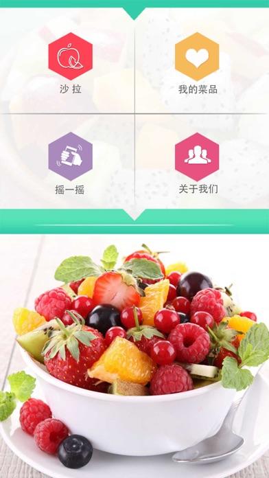 点击获取水果沙拉-减肥圣品