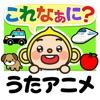 親子で歌おう触ろう知育アニメ キッズ向け 日本語/英語学習アプリ しゃべって!これなぁに? - iPadアプリ