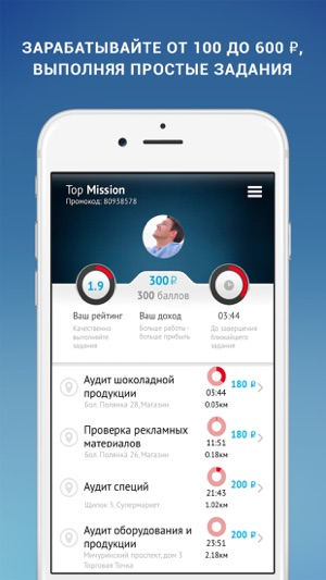 ‎TopMission Screenshot