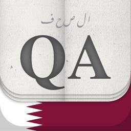 الصحف QA