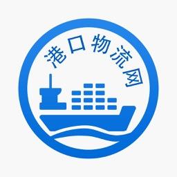 港口物流网