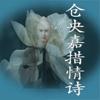 仓央嘉措情诗集-有声读物