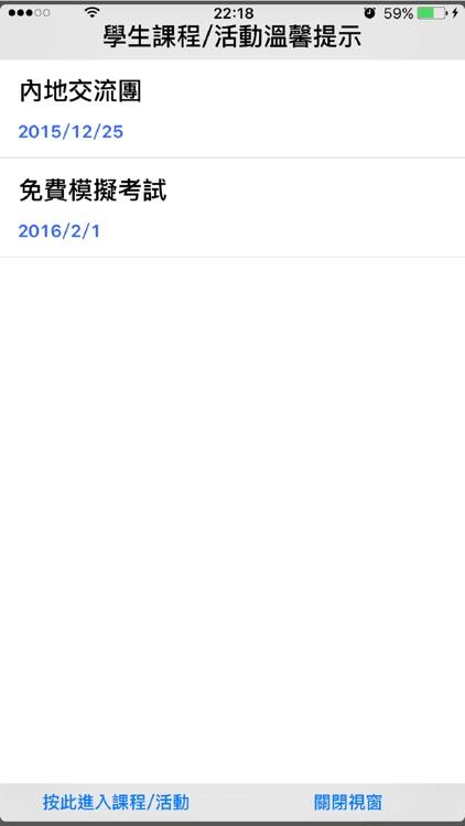陳校長免費補習天地 screenshot-4