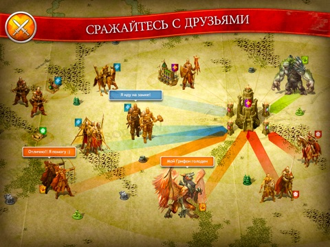 Короли Земель - рейд  стратегия mmo Screenshot