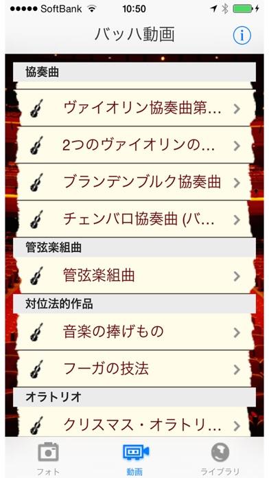 バッハ ライブラリー screenshot1
