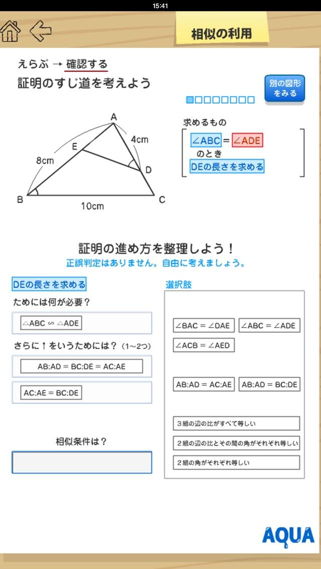 相似の利用 さわってうごく数学「AQUAアクア」のおすすめ画像4