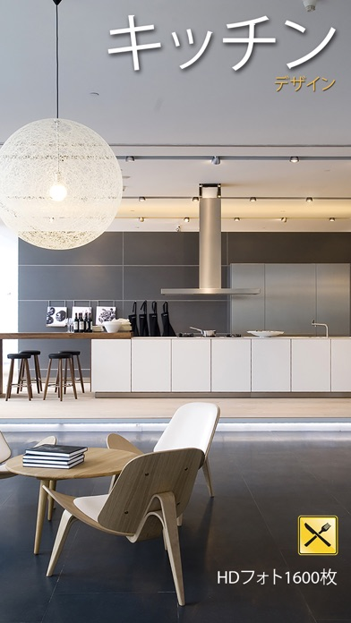キッチンデザイン:計画、リノベーション&アクセサリー ScreenShot0