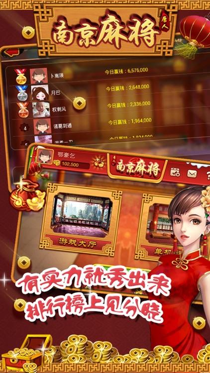 唐人南京麻将(单机+联网) screenshot-3