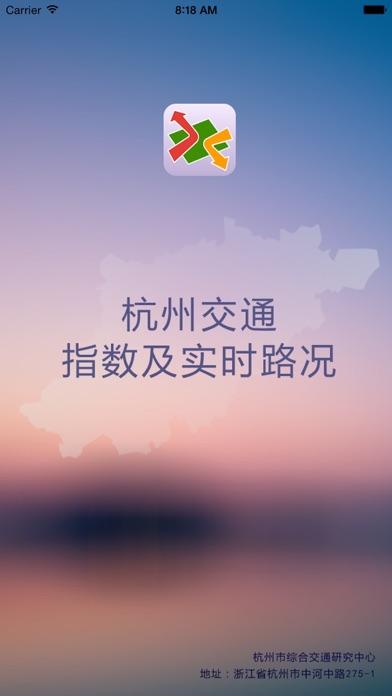 点击获取杭州实时路况