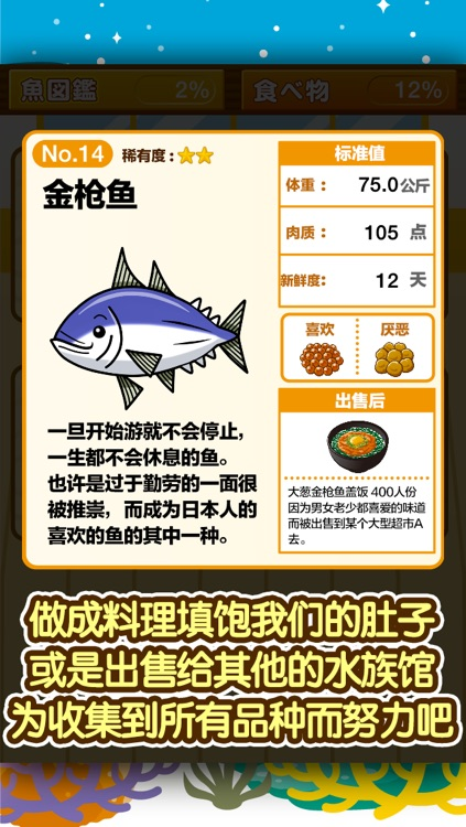 水族馆~快乐的养鱼游戏~ screenshot-4