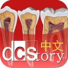 dcStory 中文版 icon