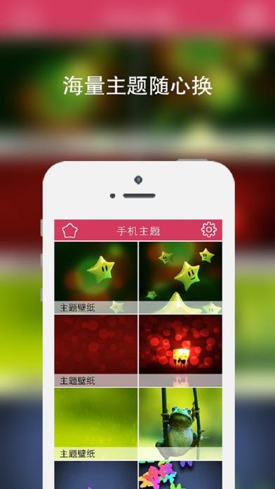 download 时尚主题-高清壁纸大全手机主题 apps 0