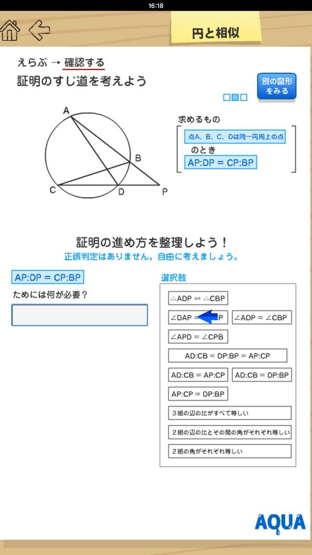 円と相似 さわってうごく数学「AQUAアクア」のおすすめ画像1