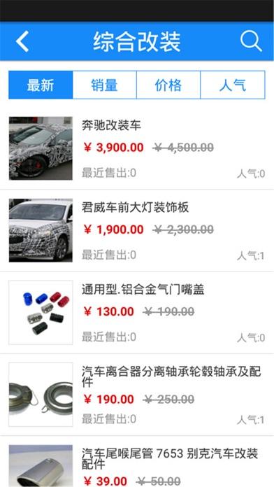 download 汽车保养 apps 3