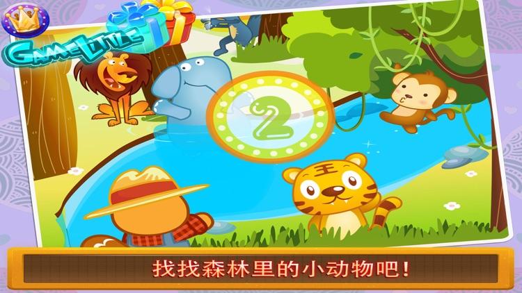 梦想小镇 小动物捉迷藏 儿童游戏 screenshot-3