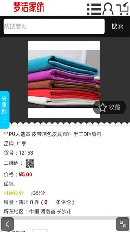 中国批发市场iPhone版 screenshot-4