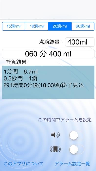 点滴量計算機 DripHeart for iPhoneのおすすめ画像1