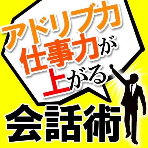 アドリブ力UP!!話し下手でも会話上手になれる本「仕事力が向上する会話術」
