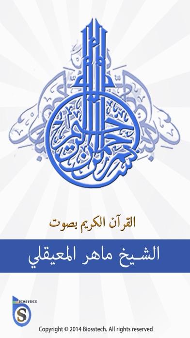 ماهر المعيقلي القرآن الكريم كاملاً - المعيقليلقطة شاشة1