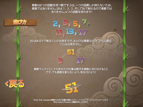Factor Samurai 乗算と除算マスタリーのおすすめ画像2