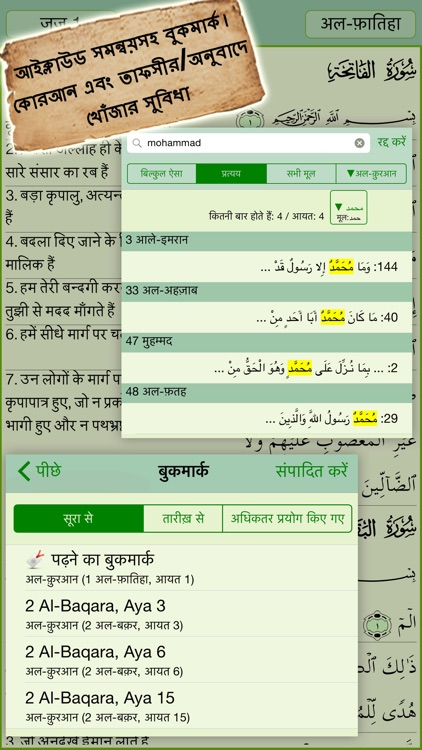 Hindi Quran Majeed screenshot-3