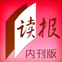 华文读报 - 内刊版