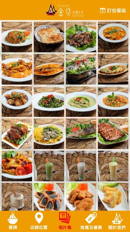 金坊泰國美食 Golden Thai Food screenshot-3