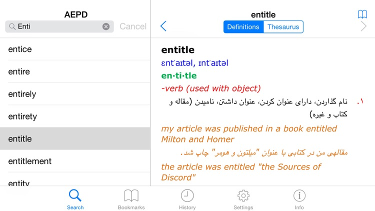 Advanced English <-> Persian Dictionary Lite screenshot-2