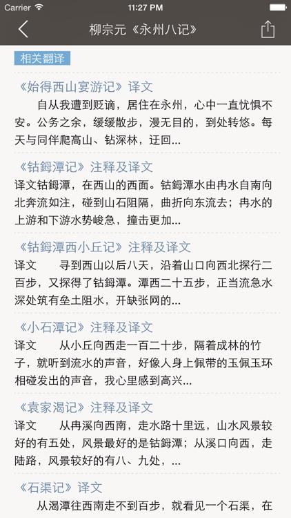 柳宗元全集 - 柳宗元古诗词全集翻译鉴赏大全