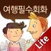 말이되는영어 여행필수회화 LITE