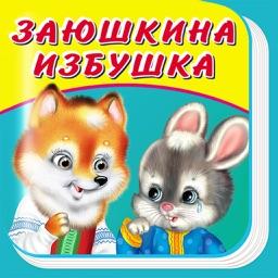 Заюшкина Избушка - Сказка, Игры, Раскраски