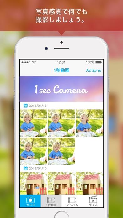 1secCamera -旅行の思い出やこどもの1日は盛れる1秒動画カメラで編集-スクリーンショット2