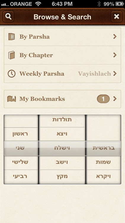 iTorah - Deluxe Bible with English & Commentaries screenshot-4