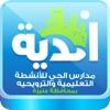 点击获取أندية مدارس الحي بمحافظة عنيزة