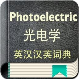 光电学英汉汉英词典-3.5万离线词汇可发音