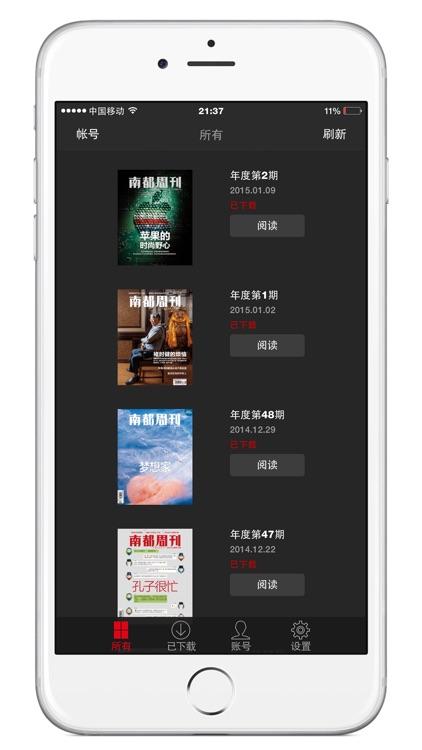 南都周刊 for iPhone