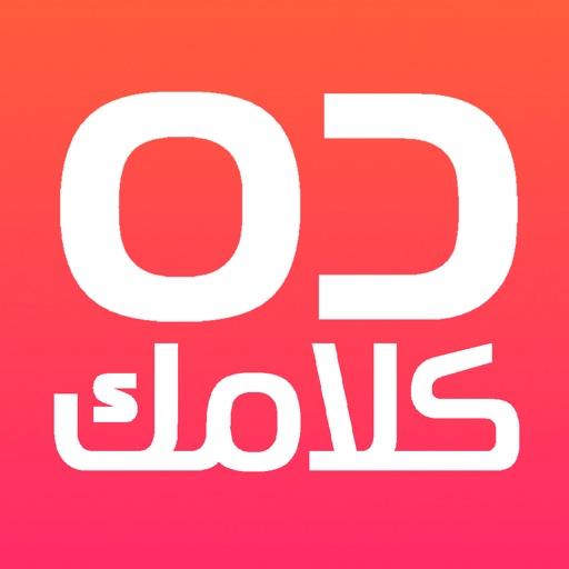 Arabic Dub ده كلامك